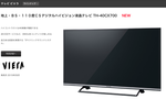 Panasonic VIERA CX700 TH-40CX700