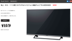Panasonic VIERA DX600 TH-40DX600