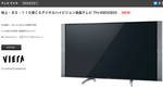 Panasonic VIERA DX850 TH-49DX850