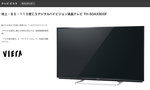 Panasonic VIERA AX800 TH-50AX800F