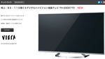 Panasonic VIERA DX770 TH-50DX770