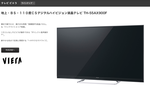 Panasonic VIERA AX900 TH-55AX900F