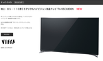 Panasonic VIERA CX800 TH-55CX800N