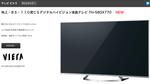 Panasonic VIERA DX770 TH-58DX770