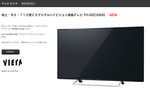 Panasonic VIERA CX800 TH-60CX800