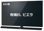 Panasonic VIERA EZ1000 TH-65EZ1000