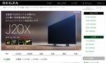TOSHIBA REGZA J20X 55J20X