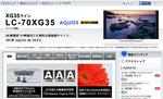 SHARP AQUOS XG XG35 LC-70XG35