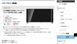 MITSUBISHI REAL 4K LS1 LCD-58LS1