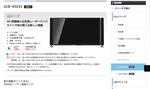 MITSUBISHI REAL 4K LS1 LCD-65LS1