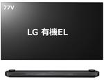 LG OLED W7P OLED77W7P