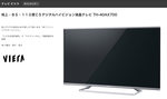Panasonic VIERA AX700 TH-40AX700