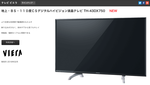 Panasonic VIERA DX750 TH-43DX750