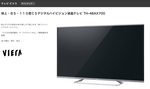 Panasonic VIERA AX700 TH-48AX700