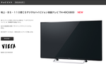 Panasonic VIERA CX800 TH-49CX800