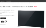 Panasonic VIERA CX800 TH-49CX800N