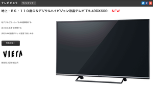 TH-49DX600