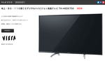 Panasonic VIERA DX750 TH-49DX750