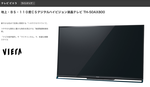 Panasonic VIERA AX800 TH-50AX800