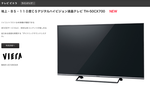 Panasonic VIERA CX700 TH-50CX700