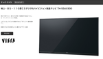 Panasonic VIERA AX900 TH-55AX900
