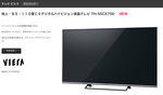 Panasonic VIERA CX700 TH-55CX700