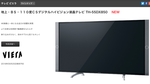 Panasonic VIERA DX850 TH-55DX850