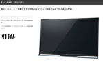 Panasonic VIERA AX800 TH-58AX800