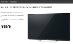 Panasonic VIERA AX800 TH-58AX800F