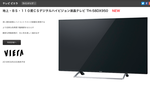 Panasonic VIERA DX950 TH-58DX950