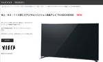 Panasonic VIERA CX800 TH-60CX800N