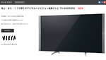 Panasonic VIERA DX850 TH-60DX850