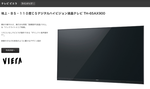 Panasonic VIERA AX900 TH-65AX900