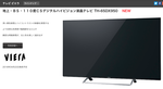 Panasonic VIERA DX950 TH-65DX950