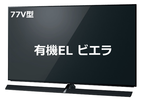 Panasonic  VIERA EZ1000 TH-77EZ1000