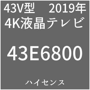 ハイセンス 43e6800